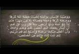 حنان الأسرة / الشيخ محمد الصاوي
