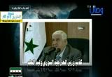 إضغط لمشاهدة ''كذب وزير الخارجية السوري ''