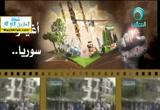 إضغط لمشاهدة ''أغيثوا سوريا ''