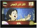 إضغط لمشاهدة ''16- الزلزلة (مجود يتعلم القرآن) ''