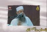 إضغط لمشاهدة ''من وكل نفسه إلى نفسه خُذِل للشيخ ابو اسحاق الحويني ''