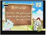 إضغط لمشاهدة ''22- الضحى (مجود يتعلم القرآن) ''