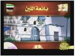 إضغط لمشاهدة ''25- الشمس 2 (مجود يتعلم القرآن) ''