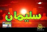 إضغط لمشاهدة ''نشيد سيدنا سليمان ''