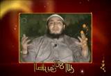 إضغط لمشاهدة ''وتحسبونه هينا للشيخ احمد جلال ''