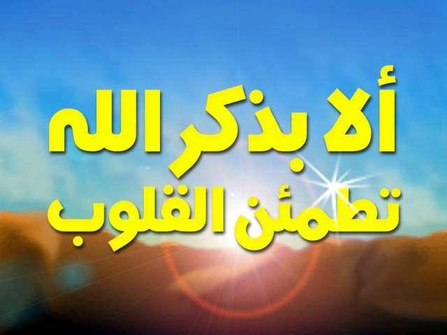 إضغط لمشاهدة ''الذكر .. للشيخ محمد حسين يعقوب ''