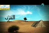 إضغط لمشاهدة ''من أقوال العرب ''