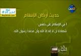 إضغط لمشاهدة ''أركان الإسلام (خير الهدي) ''