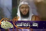إضغط لمشاهدة ''رمضان يا فرصة المحبين الشيخ محمد الصاوى  ''