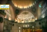 إضغط لمشاهدة ''الآذان بصوت الشيخ عبد العزيز بن باز ''
