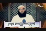 إضغط لمشاهدة ''(( أسرار العشر )) || صلة الرحم || د.غريب رمضان ، ش.أحمد جلال،ش.محمد بسيوني 13-10-2013 ''