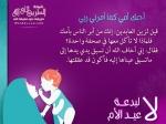 إضغط لمشاهدة ''الأم وتكريمها كل يوم مش بس اليوم ( بمناسبة عيد الأم ) ''