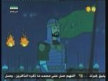 إضغط لمشاهدة ''قصة طالوت وجالوت الجزء الثاني(قصص الانسان في القرآن) ''