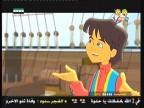 إضغط لمشاهدة ''قارون 2 (قصص الانسان في القرآن) ''