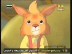 إضغط لمشاهدة ''الأرانب والمهمة الصعبة ''