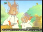إضغط لمشاهدة ''الحلقة10 (حكايات الأرانب) ''