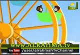 إضغط لمشاهدة ''لا تسرف - حلقة 24 رمضان (كرتون أنا مسلم) ''