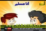إضغط لمشاهدة ''الشجاعة - حلقة 36 رمضان (كرتون أنا مسلم) ''