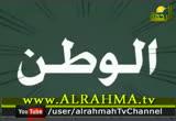 إضغط لمشاهدة ''الوطن - حلقة 13 رمضان (كرتون أنا مسلم) ''