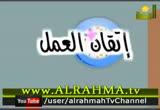 إضغط لمشاهدة ''اتقان العمل - حلقة 3 رمضان (كرتون أنا مسلم) ''