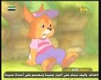 إضغط لمشاهدة ''الحلقة 26(حكايات الأرانب) ''