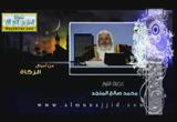 إضغط لمشاهدة ''من أموال الزكاة (هدى وبينات - رمضان ) ''