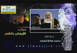 إضغط لمشاهدة ''أركان الإيمان  مراتب الإيمان بالقدر-هدى وبينات رمضان ''