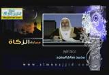 إضغط لمشاهدة ''مصارف الزكاة (هدى وبينات - رمضان) ''