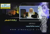إضغط لمشاهدة ''زكاة الفطر (هدى وبينات -  رمضان ) ''