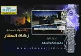 إضغط لمشاهدة ''زكاة مواد المصانع وزكاة العقار (هدي وبينات - رمضان ) ''