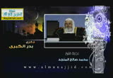 إضغط لمشاهدة ''ذكري بدر الكبري (هدي وبينات - رمضان) ''
