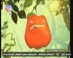 إضغط لمشاهدة ''الحلقة 1 (التفاحة و الدودة) ''