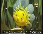 إضغط لمشاهدة ''هدية فلة (فيفي زهرة الغابات) ''