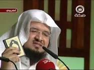 إضغط لمشاهدة ''حديث مؤثر للشيخ عبدالمحسن الأحمد عن تنظيف الذنوب ''