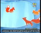 إضغط لمشاهدة ''اللعب بالثلج ( عائلة الثعالب) ''