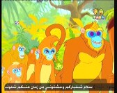 إضغط لمشاهدة ''الحلقة  23 (القرد المغامر) ''