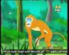 إضغط لمشاهدة ''الحلقة  27 (القرد المغامر) ''
