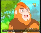 إضغط لمشاهدة ''الحلقة  29(القرد المغامر) ''