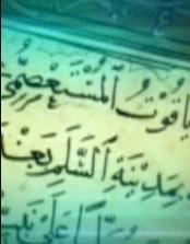 رحلة القرآن العظيم