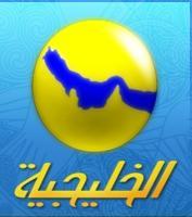 قناة الخليجية