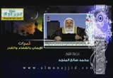 مقاطع منوعات للشيخ محمد صالح المنجد