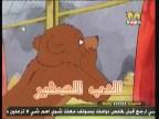 الدب الصغير