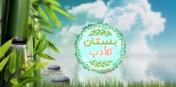 بستان الأدب