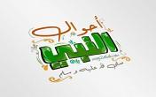 أحوال النبي ﷺ