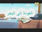 العودة الي البحر