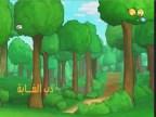 دب الغابة