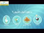 تعلم احكام الاسلام للأطفال
