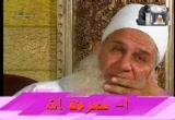 الطريق إلى الجنة و إلى الله (التعرف على الله) 2/2/2007 (جودة عالية)