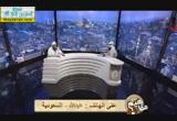 حلقة خاصة للإجابة عن الاسئلة  (15-7-2014) مفاهيم 6