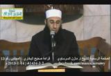 (13)من كتاب العيدين حتى بداية كتاب الإستسقاء- مجالس قرءاة صحيح البخاري